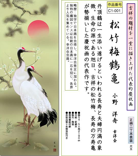 掛け軸-松竹梅鶴亀/小野洋舟(尺五・桐箱・風鎮付き・正絹)