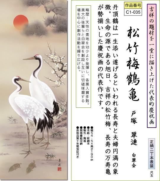 掛け軸-松竹梅鶴亀/戸塚翠漣(尺五・桐箱・風鎮付き)