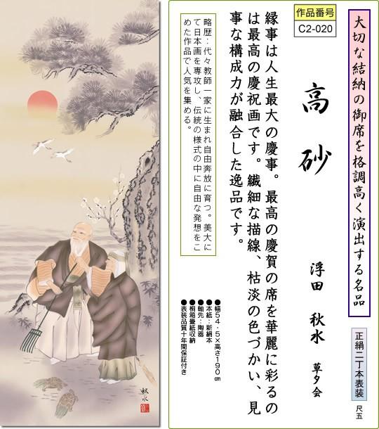 掛け軸-高砂/浮田秋水(尺五・桐箱・風鎮付き)