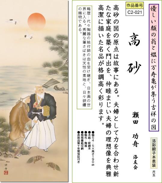 掛け軸-高砂/瀬田功舟(尺五・桐箱・風鎮付き)