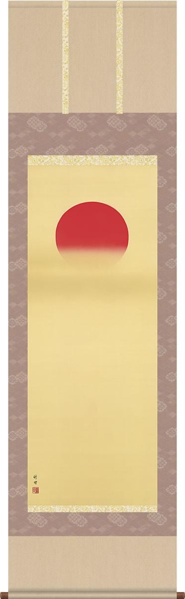 掛け軸-旭日/田村竹世(尺五・桐箱・風鎮付き)送料無料お祝い掛軸