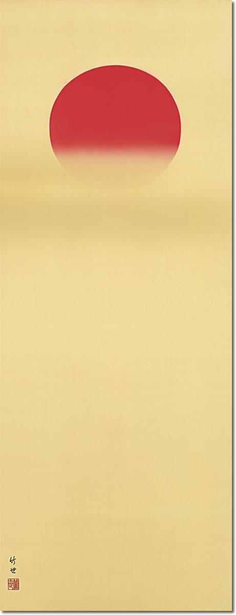 掛け軸-旭日/田村竹世【第四十四集】(尺五・桐箱・風鎮付き)