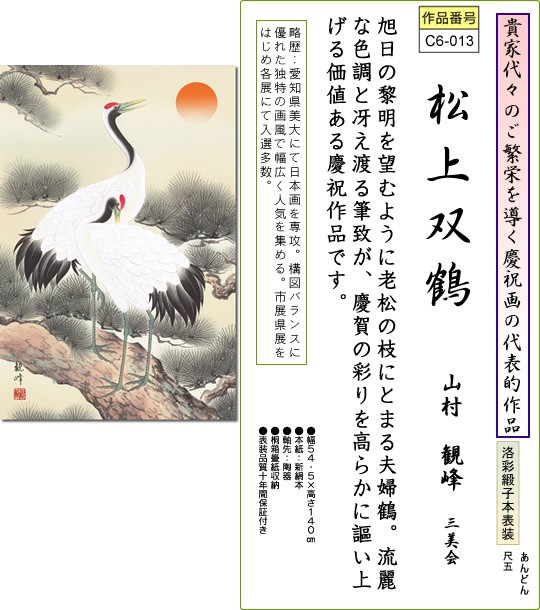 掛け軸-松上双鶴/山村観峰(尺五あんどん・桐箱・風鎮付き)