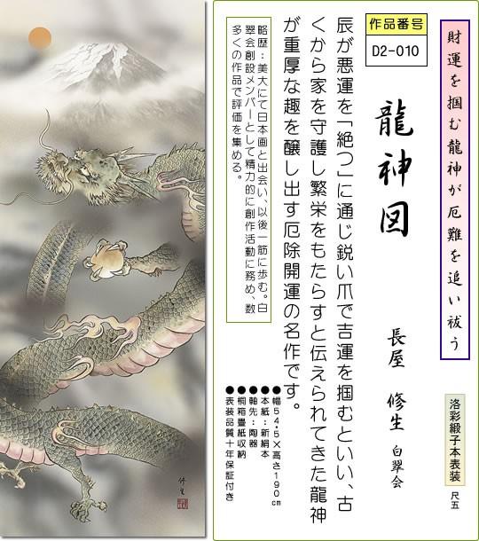 掛け軸-龍神図/長屋修生(尺五・桐箱・風鎮付き・緞子)
