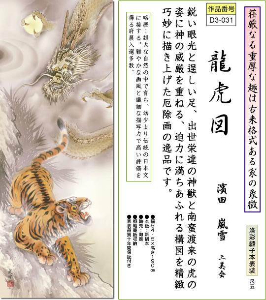 掛け軸-龍虎図/濱田嵐雪(尺五・桐箱・風鎮付き)