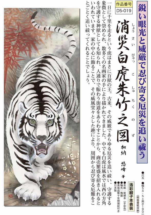 掛け軸-消災白虎朱竹之図/加納悠峰(尺五・桐箱・風鎮付き)