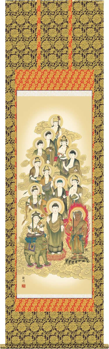 掛け軸 掛軸-【H30】十三佛/山村 観峰(尺五・桐箱・風鎮付)床の間、仏間に飾る伝統仏画