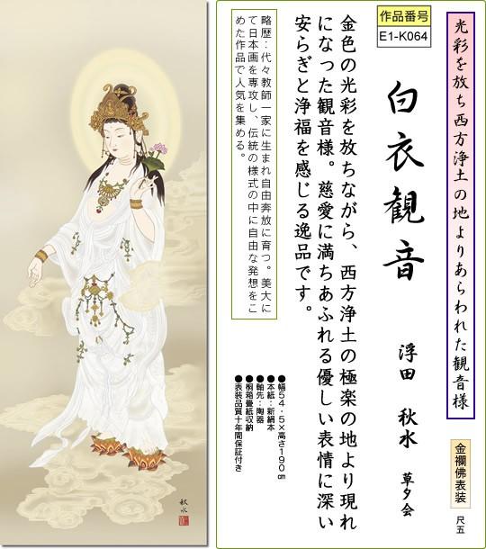 掛け軸-白衣観音/浮田秋水(尺五・桐箱・風鎮付き)