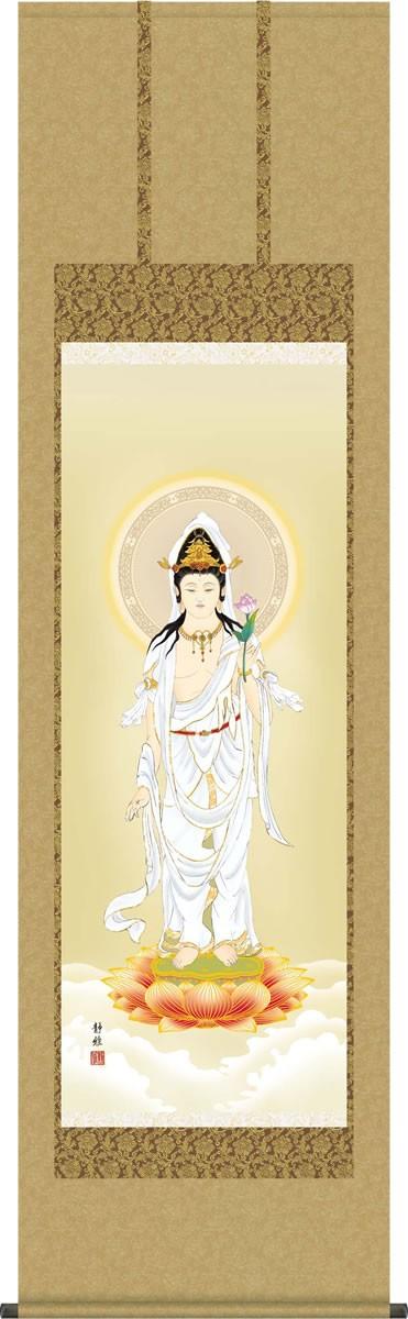掛け軸 掛軸-【H30】白衣観音/阿部 静雅(尺五・桐箱・風鎮付)床の間、仏間に飾る伝統仏画