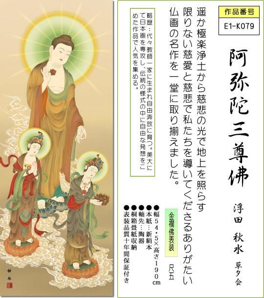 掛け軸 掛軸-【H30】阿弥陀三尊佛/浮田 秋水(尺五・桐箱・風鎮付)床の間、仏間に飾る伝統仏画
