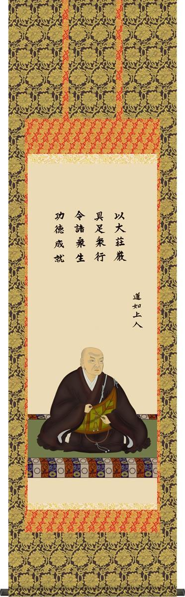 掛け軸-【H29】蓮如上人御影/大森 宗華(尺五)法事・法要・供養・仏事での由緒正しい仏画作品