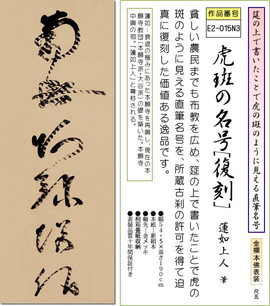 掛け軸-【H29】虎斑の名号[復刻]/蓮如上人 筆(尺五)法事・法要・供養・仏事での由緒正しい仏書作品