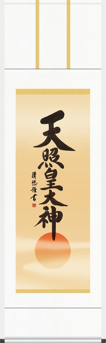 掛け軸-【H29】天照皇大神/吉田 清悠(尺五)法事・法要・供養・仏事での由緒正しい仏書作品