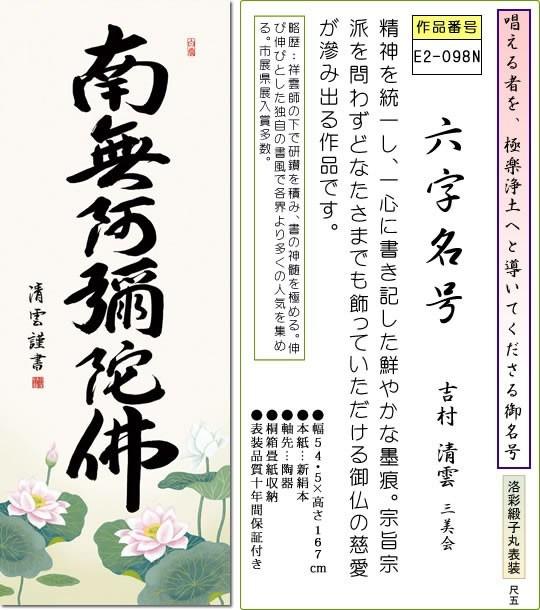 掛け軸-【H29】六字名号/吉村 清雲(尺五)法事・法要・供養・仏事での由緒正しい仏書作品