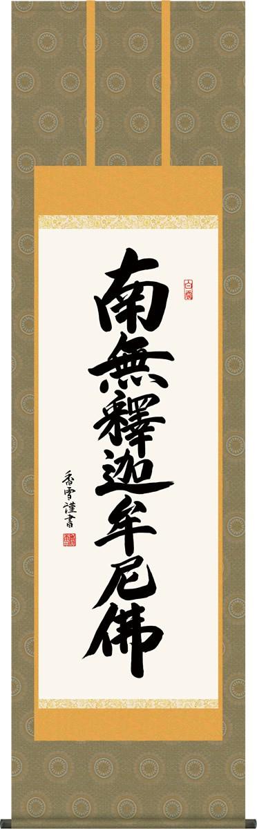 掛け軸-【H29】釈迦名号/斎藤 香雪(尺五)