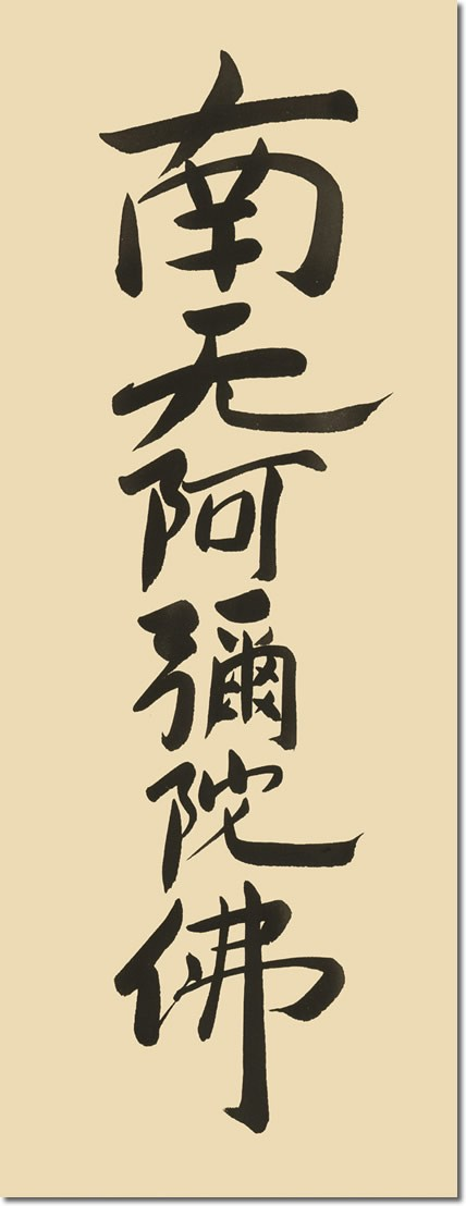 掛け軸-【H29】親鸞六字名号[復刻]/親鸞聖人 筆(尺五)法事・法要・供養・仏事での由緒正しい仏書作品