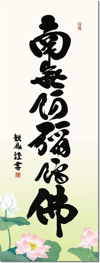 掛軸 掛け軸-【H30】六字名号/浅田 観風(尺五・桐箱・風鎮付き)仏間に法要、仏事用掛軸を飾る