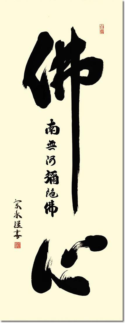 掛軸 掛け軸-【H30】佛心名号/小木曽 宗水(尺五・桐箱・風鎮付き)仏間に法要、仏事用掛軸を飾る