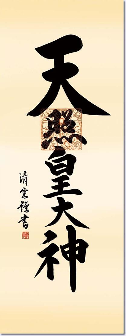 掛軸 掛け軸-【H30】天照皇大神/吉村 清雲(尺五・桐箱・風鎮付き)仏間に法要、仏事用掛軸を飾る