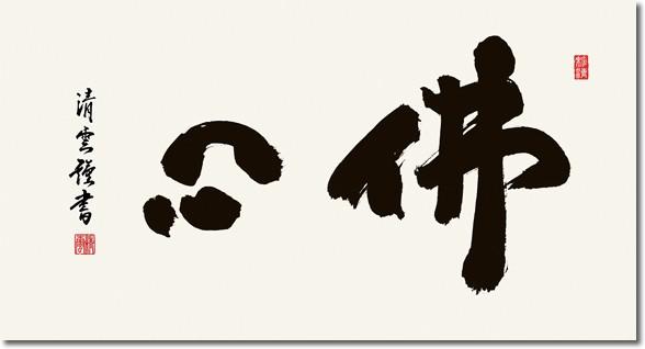 隅丸和額-佛心/吉村清雲(欄間額、扁額、送料無料額)