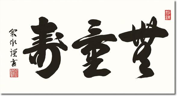 隅丸和額-【H29】無量寿/小木曽 宗水(仏間、欄間の空間を格調高く演出)