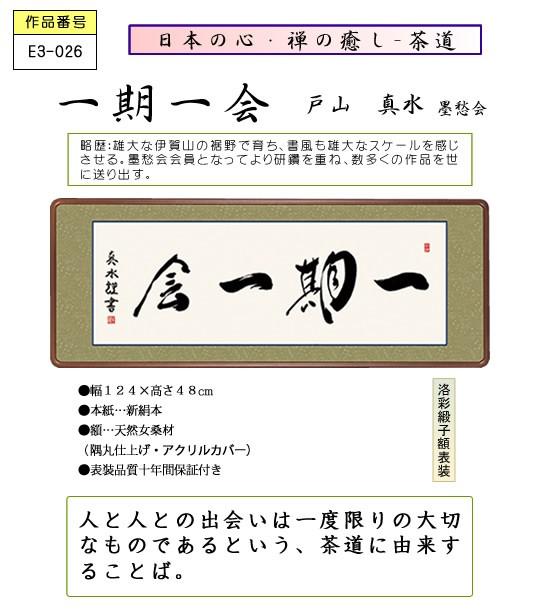 隅丸和額-【H29】一期一会/戸山 真水(禅語で欄間の空間を格調高く演出)