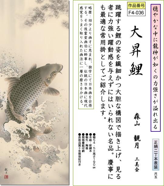 掛け軸-大昇鯉/森山観月(尺五・桐箱・風鎮付き)