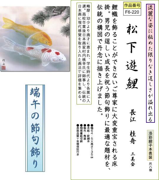 掛け軸-松下遊鯉/長江桂舟(幅広尺八横・桐箱・風鎮付き)