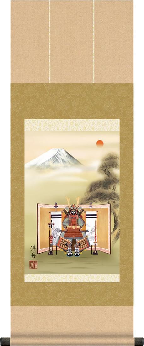 ミニ節句掛け軸-【H30】勇壮鎧兜/小野洋舟(樹脂製飾りスタンド付き)こどもの日コンパクトサイズの掛軸