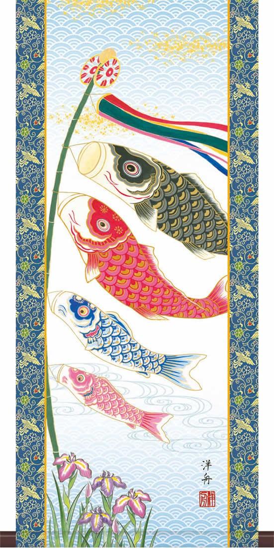 ミニ節句掛け軸-【H30】こいのぼり/小野洋舟(樹脂製飾りスタンド付き)こどもの日コンパクトサイズの掛軸