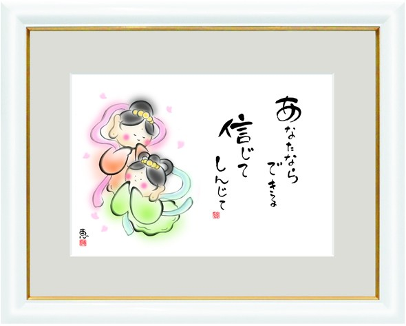 【大】洋額-しあわせカノン・あなたならできる/恵風&安藤實