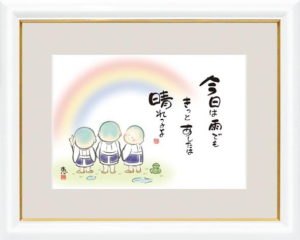 【大】しあわせ童子-今日は雨でも/恵風&安藤 實