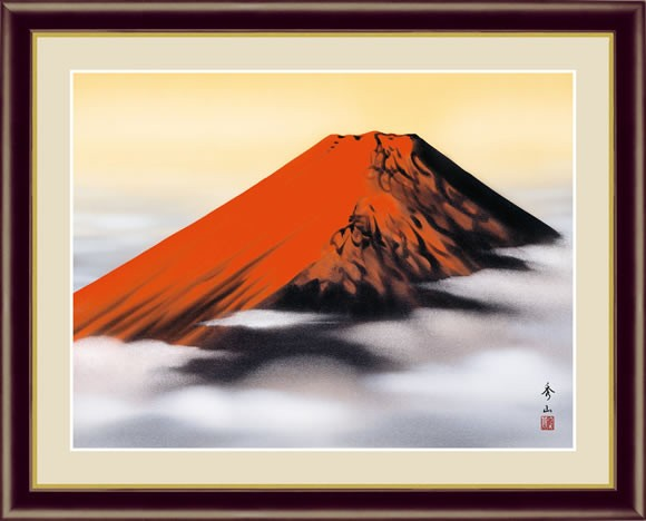 【F6】富士山水画額 赤富士 鈴村秀山 和の風情 モダン インテリア 安らぎ 潤い 壁掛け [送料無料]