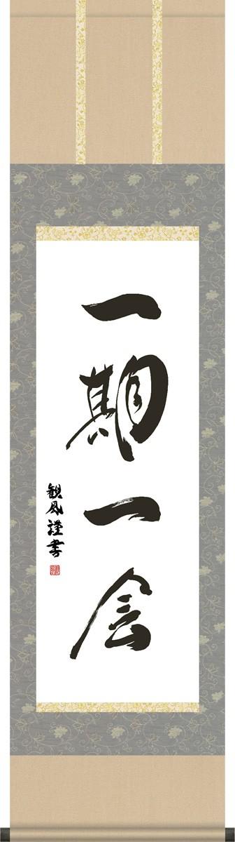掛け軸-一期一会/浅田観風(尺三・桐箱・風鎮付き)墨蹟掛軸