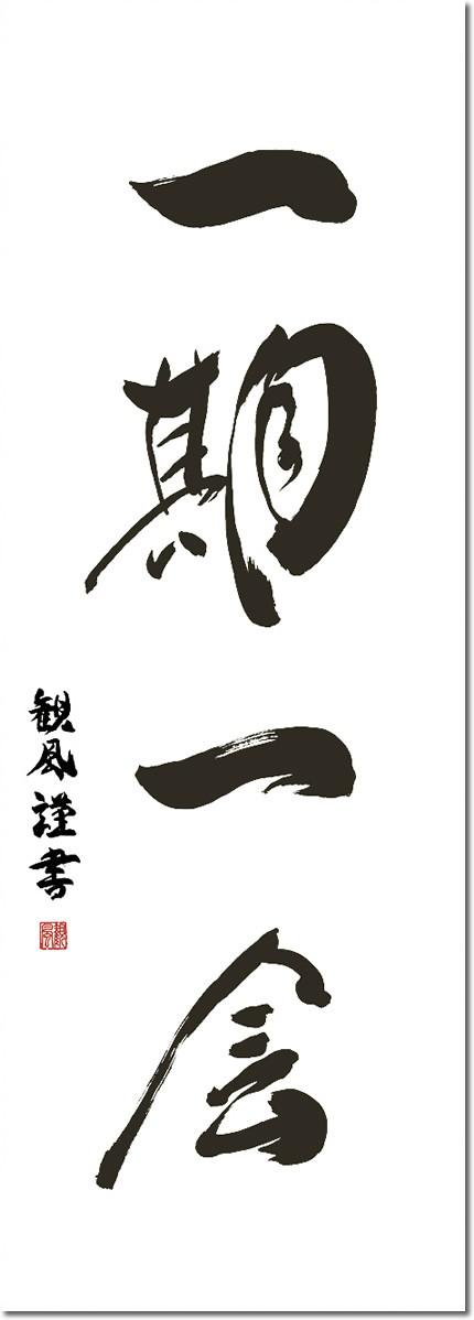掛け軸-一期一会/浅田観風(尺三・桐箱・風鎮付き)