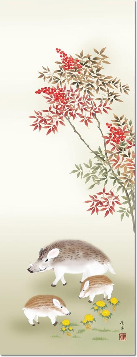 干支の開運掛軸-南天に猪/長江 桂舟(尺三)2019年干支の開運掛軸 猪 亥 新年用のモダン掛け軸 床の間