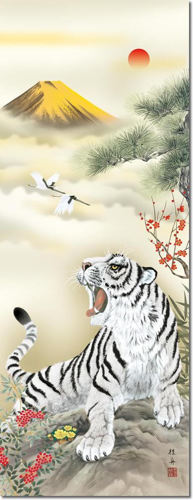 掛け軸 掛軸 白虎南天吉兆図/長江桂舟(尺五)令和 寅年干支 びゃっこなんてんきっちょうず