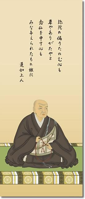 【大】掛け軸-蓮如上人御影/大森 宗華(オプション/特製桐箱・飾りスタンド)