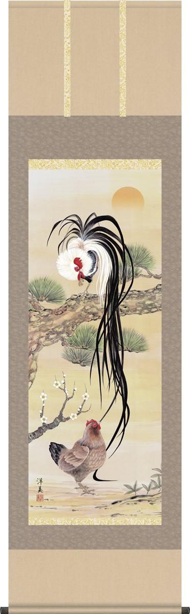 掛軸 掛け軸-吉祥双鶏図/打田洋美 干支の縁起開運画掛軸送料無料(尺五・桐箱・風鎮付き・緞子)