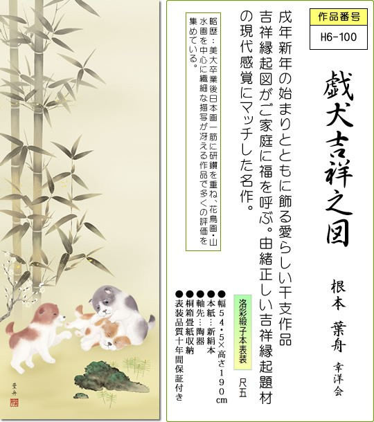 掛け軸 掛軸-【H30】戯犬吉祥之図/根本 葉舟(尺五・桐箱・風鎮付)和室、床の間に飾る