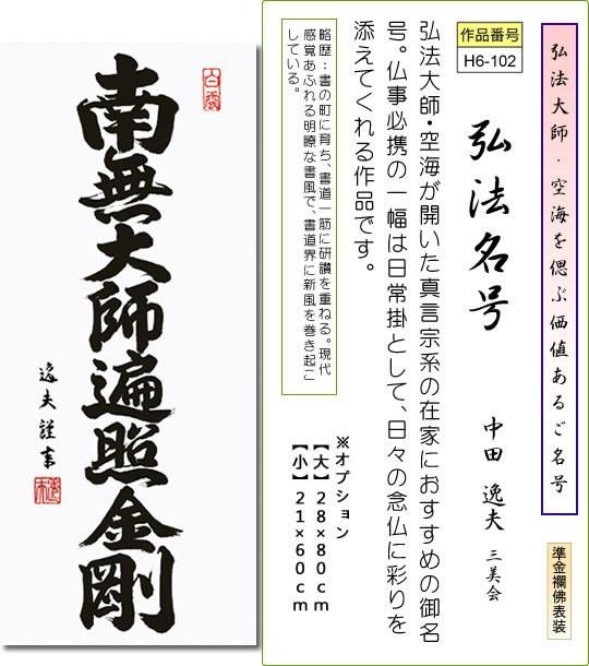 【大】掛け軸-弘法名号/中田 逸夫(オプション/特製桐箱・飾りスタンド)