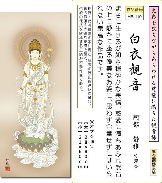 【大】掛け軸-白衣観音/阿部 静雅(オプション/特製桐箱・飾りスタンド)