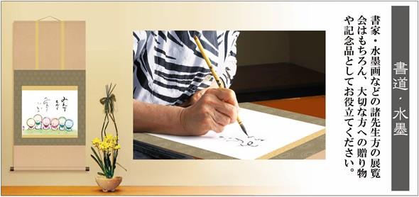 書道・水墨画などの展覧会や贈り物・記念品として