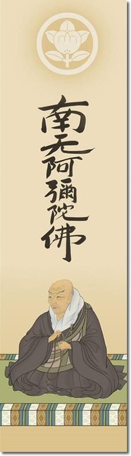【大】掛け軸-親鸞聖人御影/大森 宗華[家紋入](オプション/特製桐箱・飾りスタンド)
