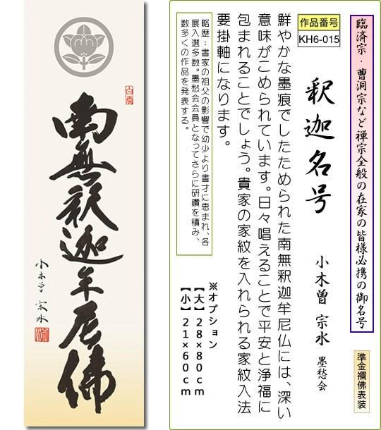 【大】掛け軸-釈迦名号/小木曽 宗水(オプション/特製桐箱・飾りスタンド)