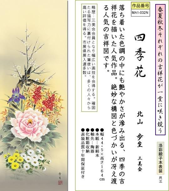 掛け軸-四季花/北山歩生(尺三・化粧箱・風鎮付き)
