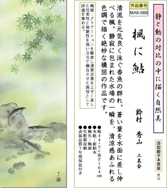 掛け軸-楓に鮎/鈴村秀山(尺三・化粧箱・風鎮付き)花鳥画掛軸