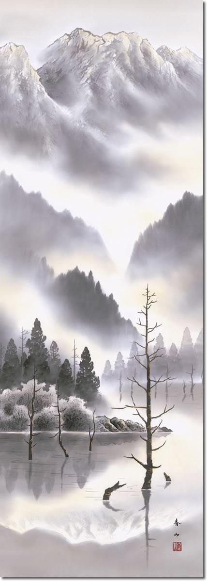 掛け軸-上高地/鈴村秀山(尺三・化粧箱・風鎮付き)山水画掛軸