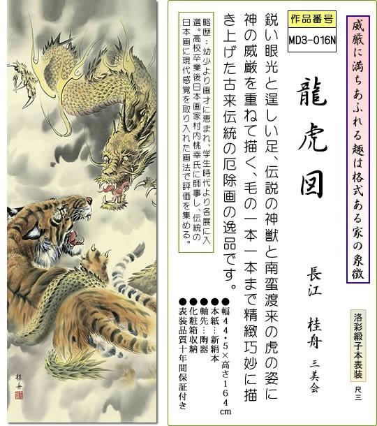 掛け軸-龍虎図/長江桂舟(尺三・化粧箱・風鎮付き)
