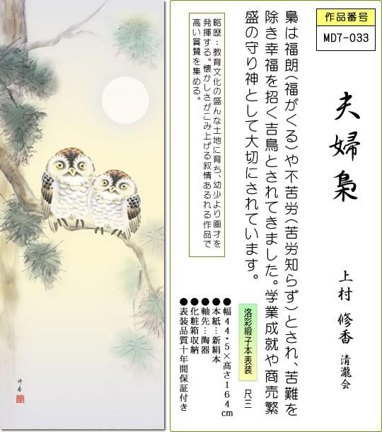 掛け軸-【H30】夫婦梟/上村 修香(尺三・化粧箱・風鎮付)和室、床の間に飾る